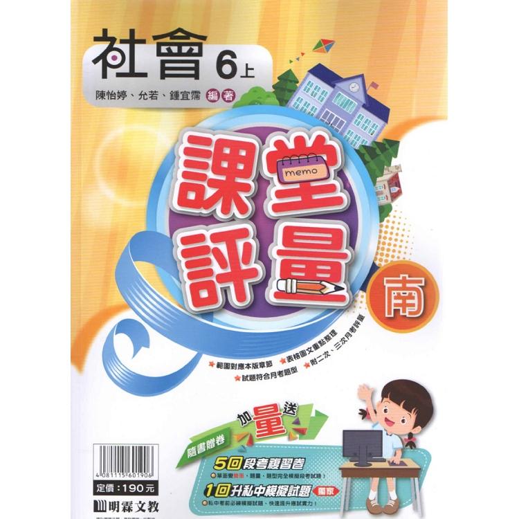國小(南版)社會評量講義六上(108學年)