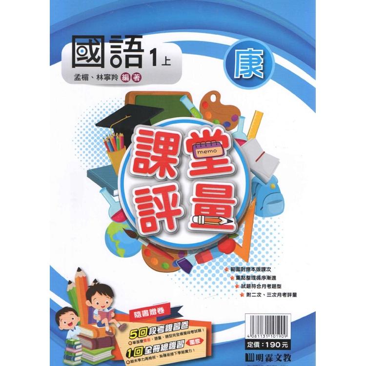 國小(康版)國語評量講義一上(108學年)