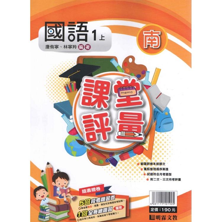 國小(南版)國語評量講義一上(108學年)