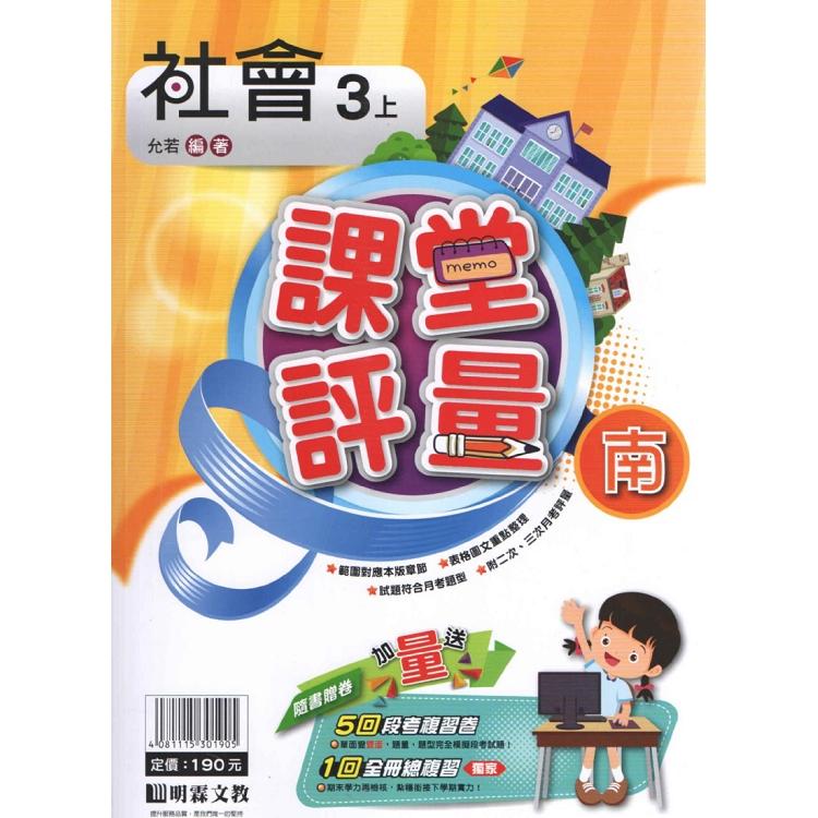 國小(南版)社會評量講義三上(108學年)