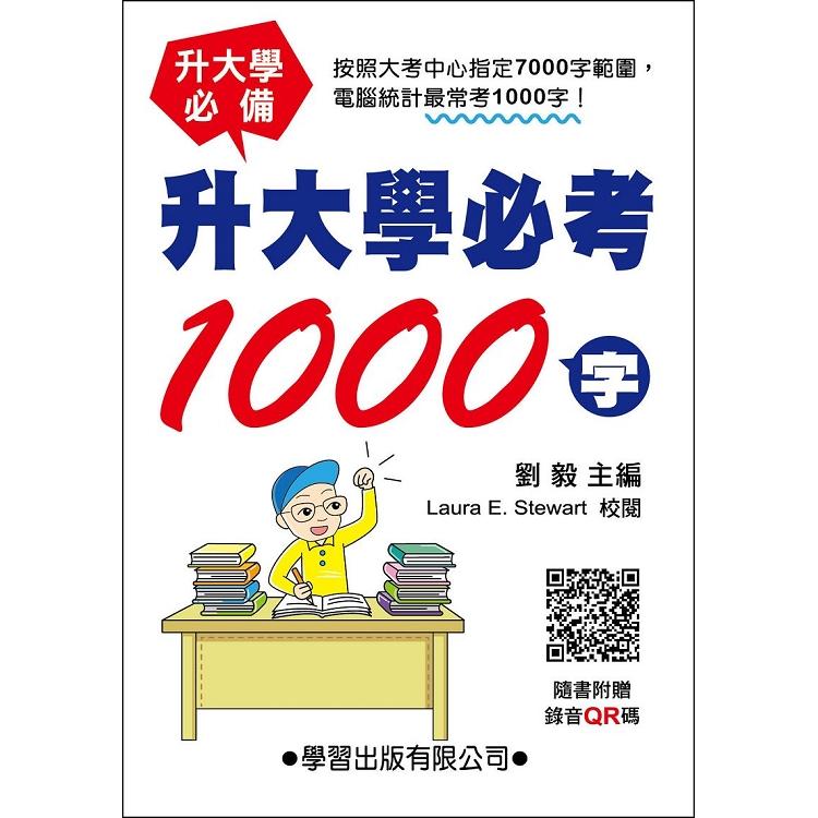 升大學必考1000字(QR碼版)