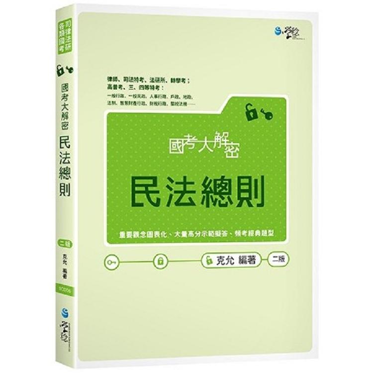 國考大解密 民法總則(2版)