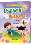成語故事悅讀動動腦(國小1年級)第2版
