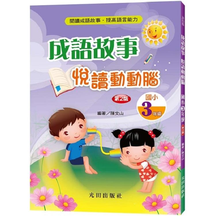成語故事悅讀動動腦(國小3年級)第2版