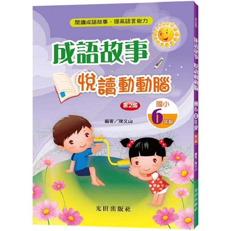 成語故事悅讀動動腦(國小6年級)第2版