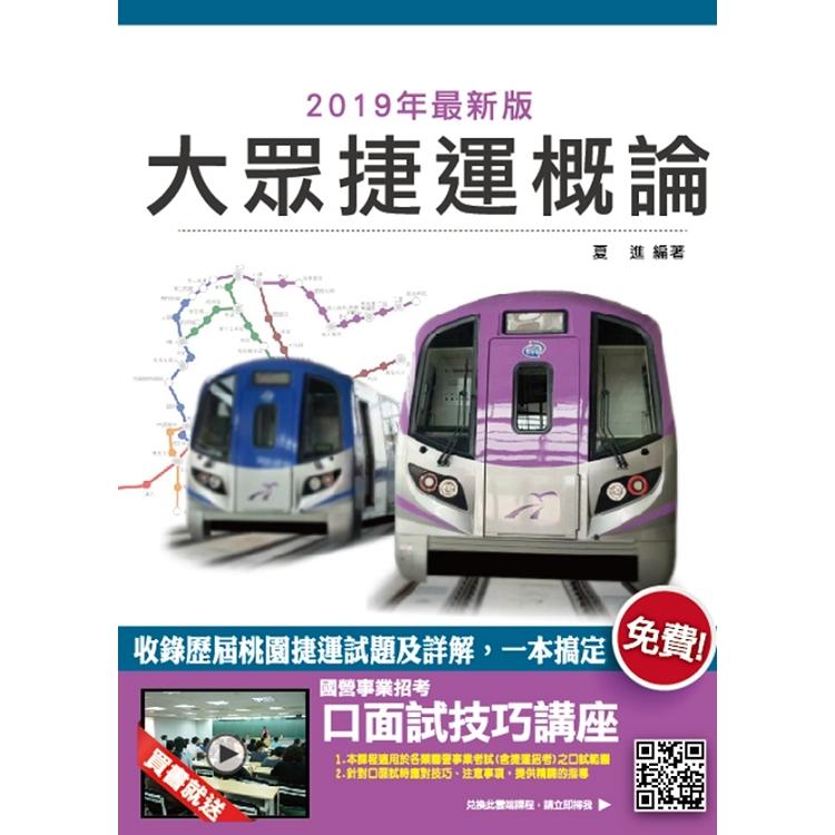 2019年大眾捷運概論(超高命中率)(贈口面試技巧課程)(八版)