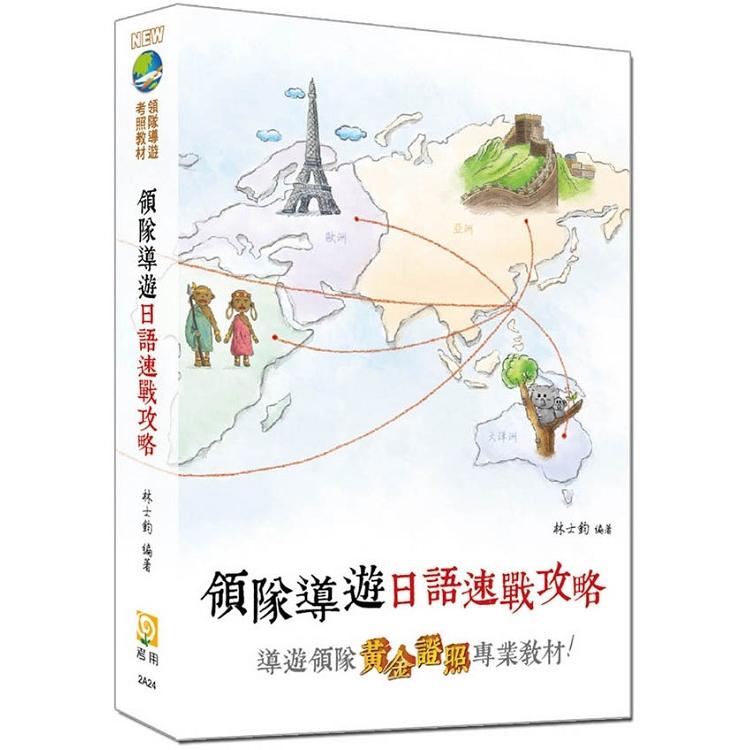 領隊導遊日語速戰攻略(十一版)
