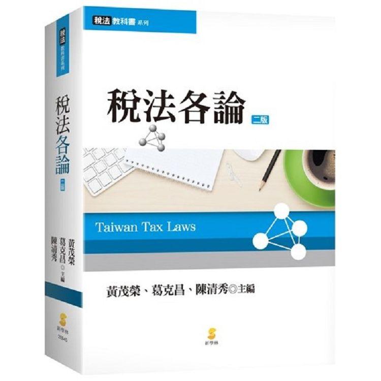 稅法各論(2版)