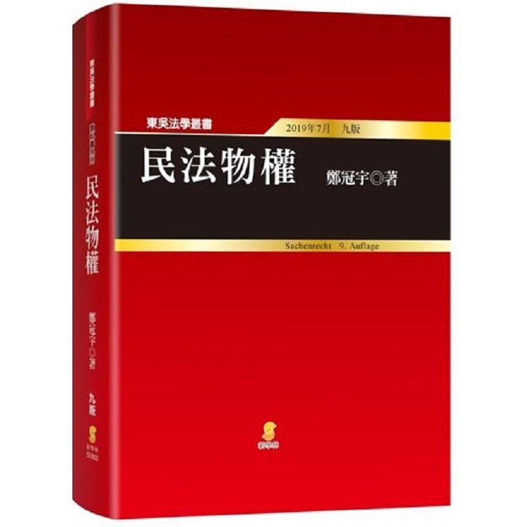民法物權(9版)