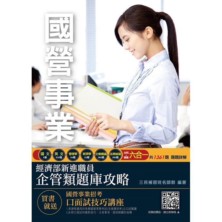 2019年經濟部(台電、中油、台水)新進職員企管類六合一題庫攻略(模擬/歷屆試題)(三版)