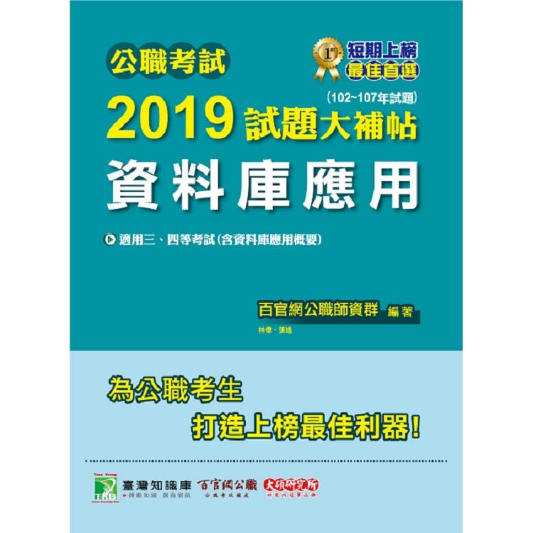 公職考試2019試題大補帖【資料庫應用】(102~107年試題)