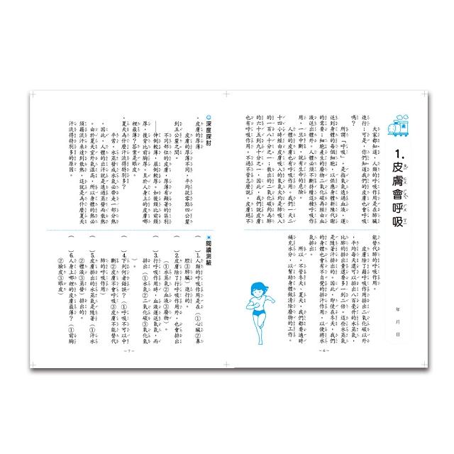 閱讀素養全攻略(四年級)