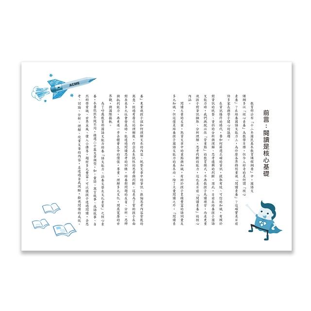 閱讀素養全攻略(五年級)