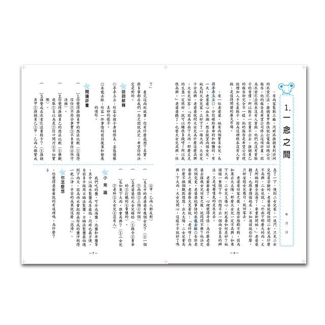閱讀素養全攻略(六年級)