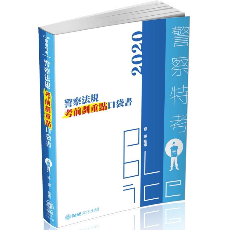 警察法規-考前劃重點-口袋書-2020警察特考.一般警察(保成)