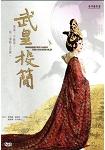 武皇投簡DVD