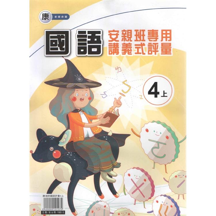 國小(康老師)國語評量講義四上(108學年)