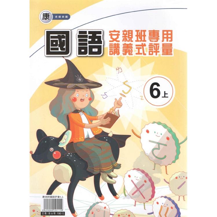 國小(康老師)國語評量講義六上(108學年)