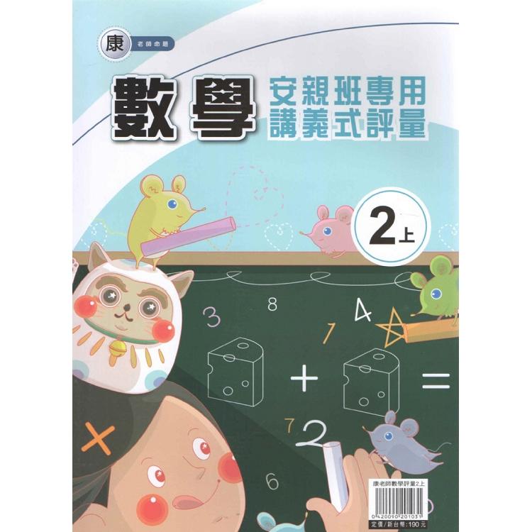 國小(康老師)數學評量講義二上(108學年)