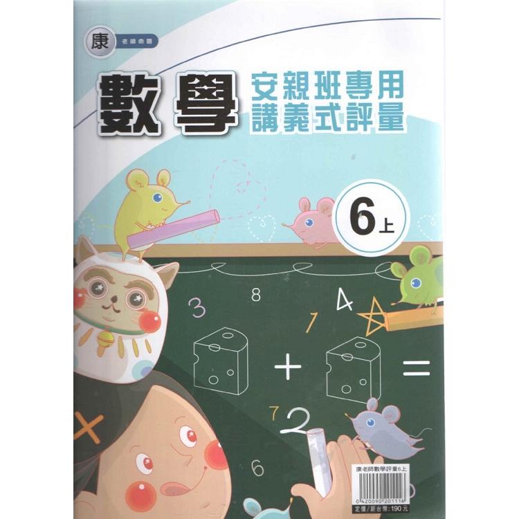國小(康老師)數學評量講義六上(108學年)