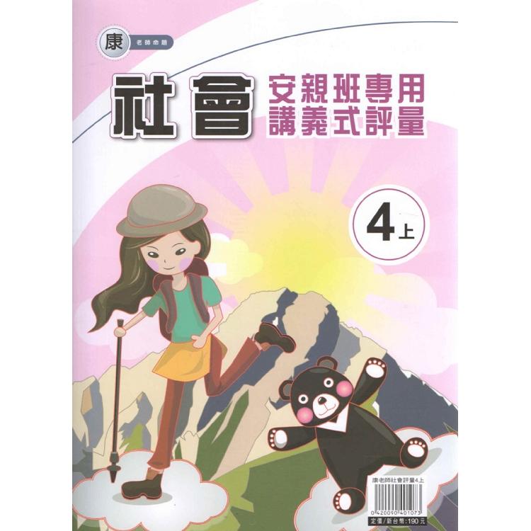 國小(康老師)社會評量講義四上(108學年)