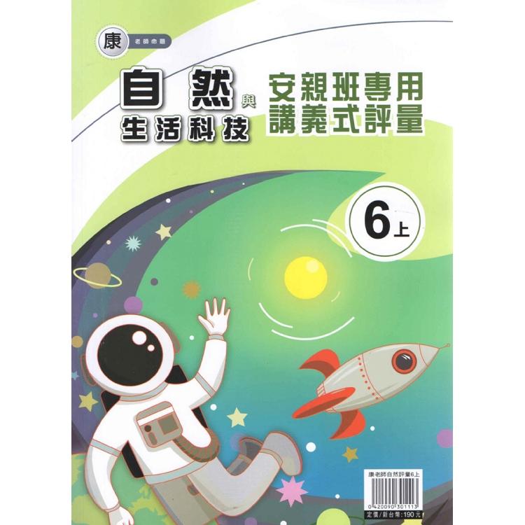 國小(康老師)自然評量講義六上(108學年)