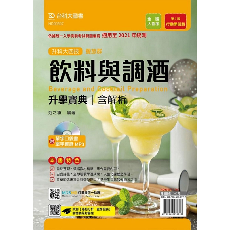飲料與調酒升學寶典適用至2021年(餐旅群)含解析本附單字口袋書及單字實錄MP3(附贈MOSME題測系統)