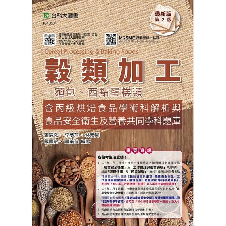 穀類加工-麵包、西點蛋糕類含丙級烘焙食品學術科解析(附贈MOSME題測系統)-第二版