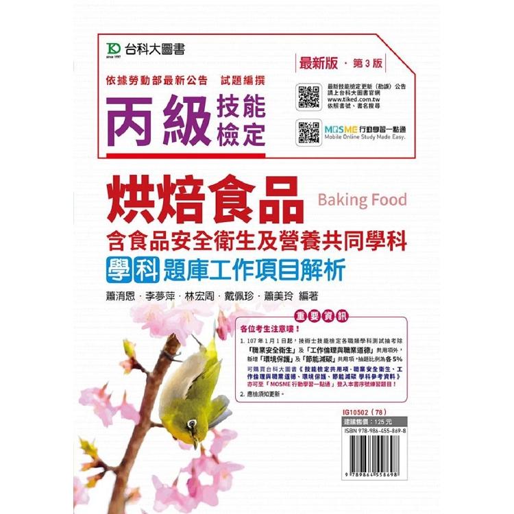 丙級烘焙食品學科題庫工作項目解析-第三版(附贈MOSME題測系統)含食品安全衛生及營養共同學科題庫