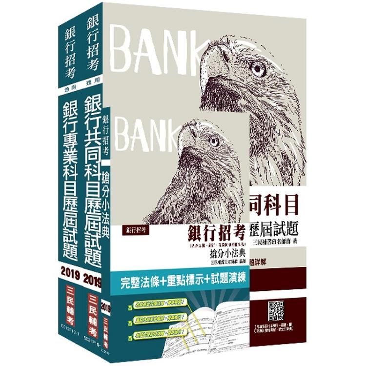 銀行招考[共同+專業]歷屆試題套書(2126題,題題詳解)(贈銀行招考搶分小法典)