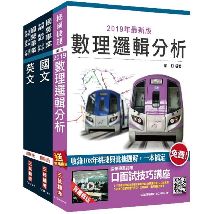 2020年桃園捷運[共同科目]超效套書(贈公職英文單字[基礎篇])