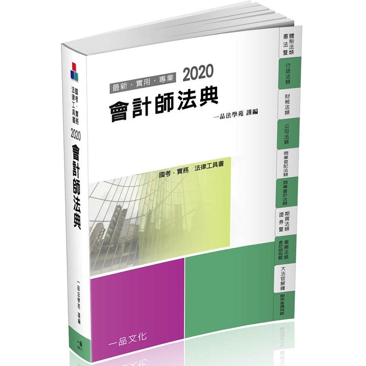 會計師法典-2020國考.實務法律工具書(一品)
