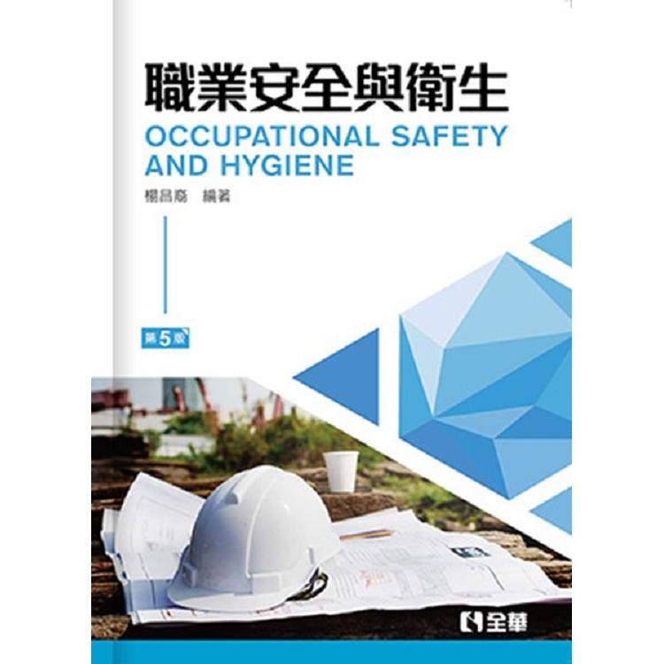 職業安全與衛生(第五版)