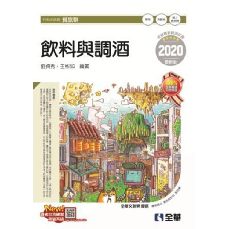 升科大四技-飲料與調酒(2020最新版)(附隨堂測驗卷)