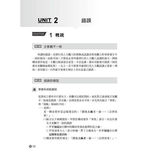 紀綱的刑法總則解題書(2版)