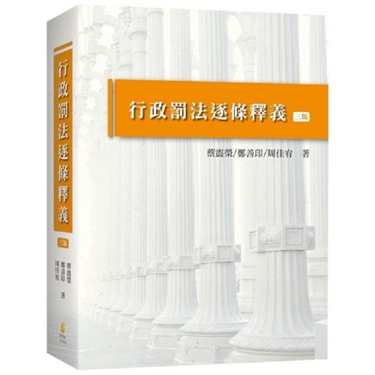 行政罰法逐條釋義(3版)