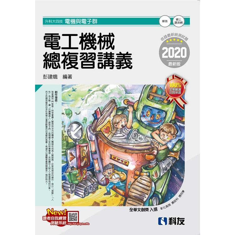 升科大四技-電工機械總複習講義(2020最新版)(附解答本)