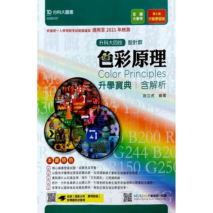 色彩原理升學寶典-適用至2021年(設計群)升科大四技(附贈MOSME行動學習一點通)