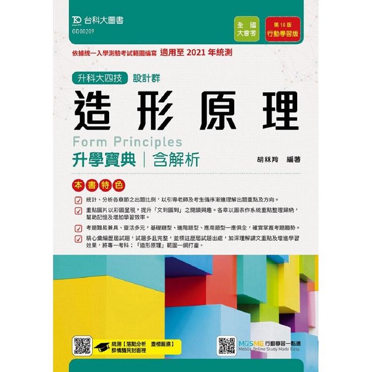 造形原理升學寶典-適用至2021年統測(設計群)升科大四技(附贈MOSME題測系統)