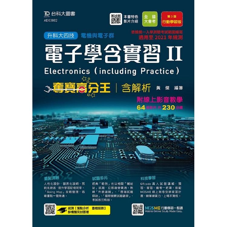 電子學含實習 II 奪寶高分王含解析附線上影音教學-適用至2021年統測(電機與電子群)-附贈MOSME