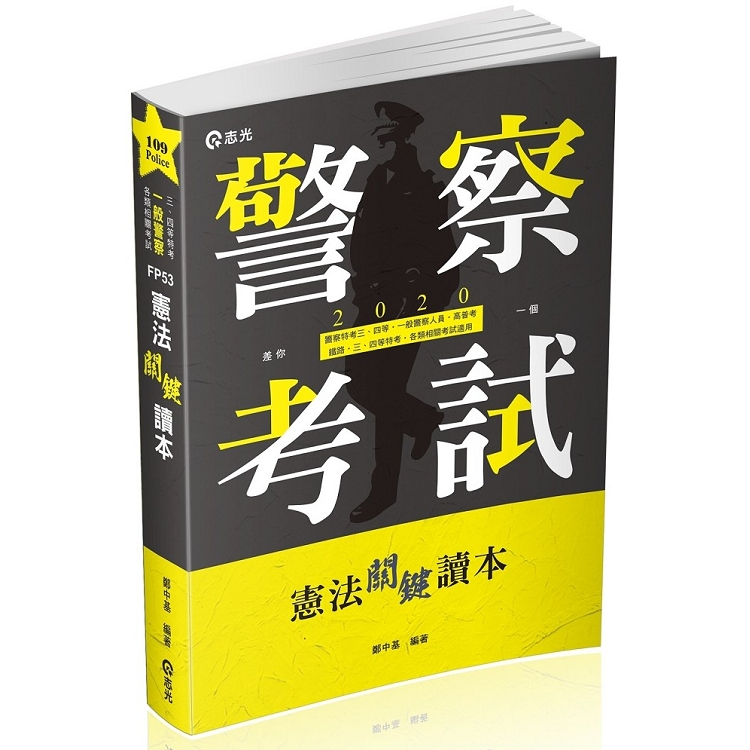 憲法關鍵讀本(警察特考三、四等.一般警察人員考試適用)