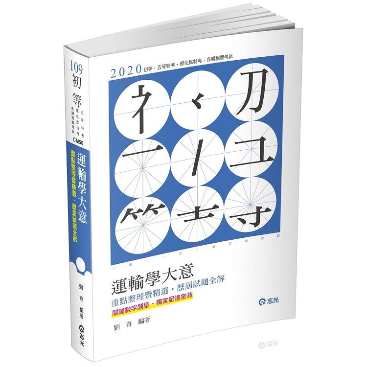 運輸學大意-重點整理暨精選、歷屆試題全解(初等、五等考試適用)