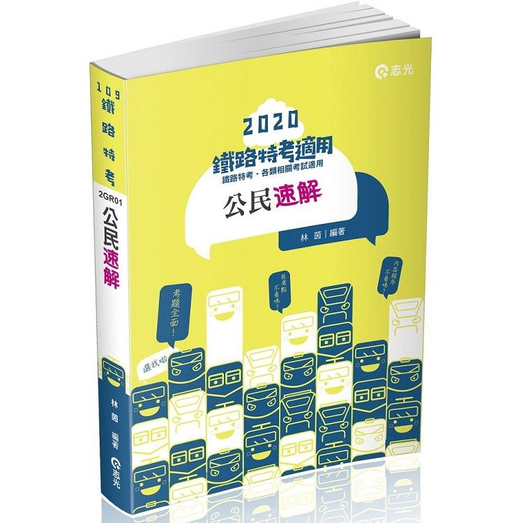 公民速解(鐵路特考佐級考試適用)