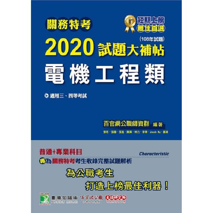 關務特考2020試題大補帖【電機工程類】普通+專業(108年試題)