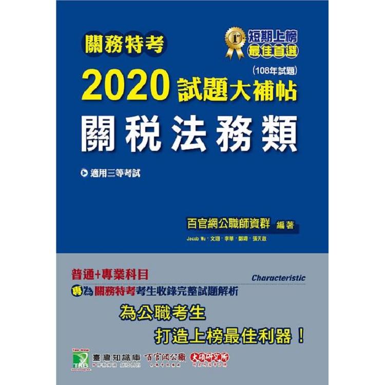 關務特考2020試題大補帖【關稅法務類】普通+專業(108年試題)