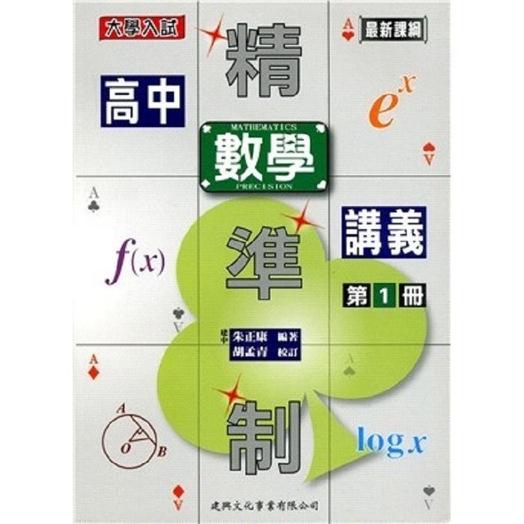 精準制高中數學講義第1冊