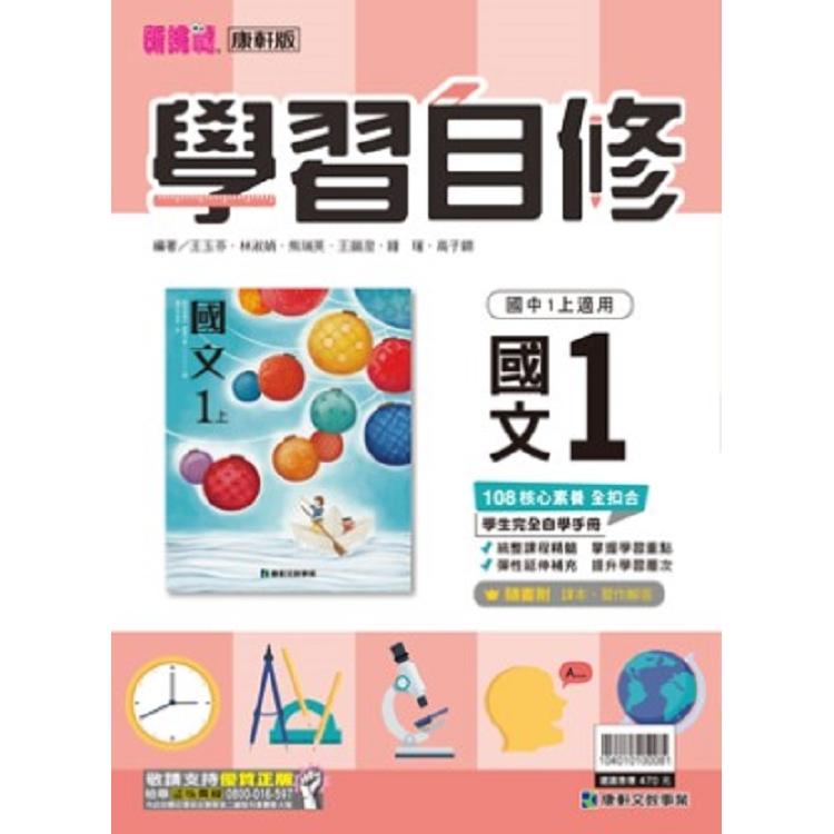 國中康軒新挑戰學習自修國文一上(108學年)