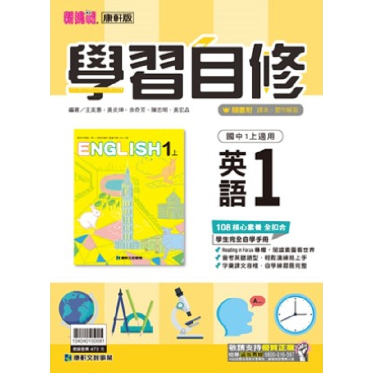 國中康軒新挑戰學習自修英語一上(108學年)