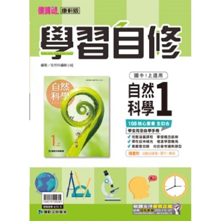國中康軒新挑戰學習自修自然科學一上(108學年)