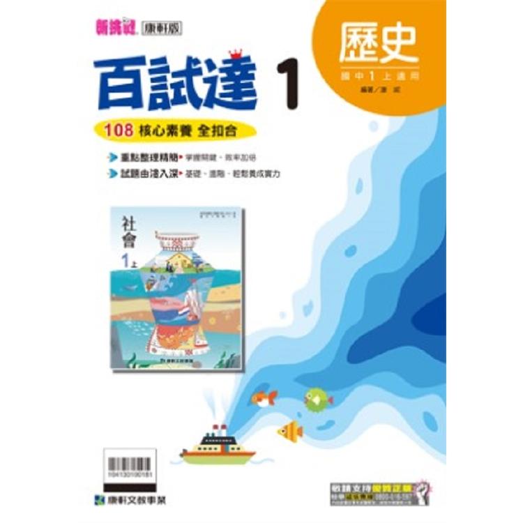 國中康軒新挑戰百試達歷史一上(108學年)